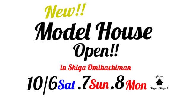 新しいモデルハウスが今週末にオープン!