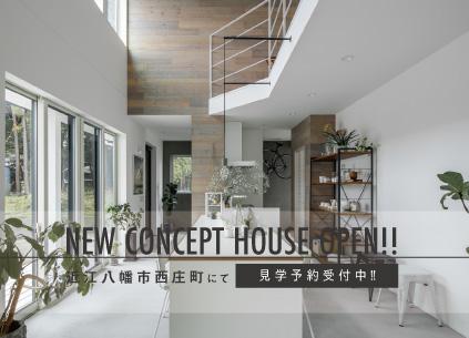 近江八幡西庄モデルハウス完成見学会