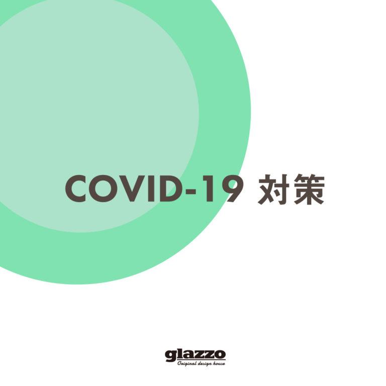 新型コロナウイルス感染拡大防止策について