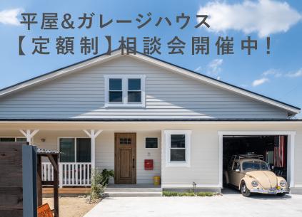 平屋&ガレージハウス【定額制】相談会
