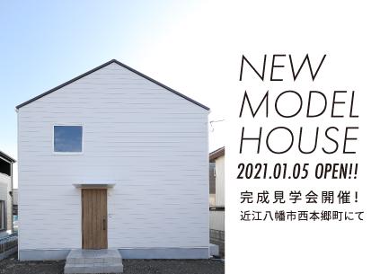近江八幡市西本郷モデルハウスオープン!
