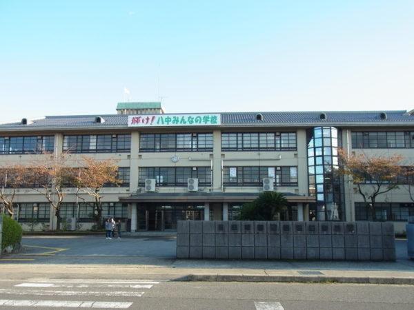 八幡中学校 約4km