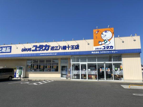 ドラッグユタカ近江八幡十王店 徒歩約20分 約1.6km