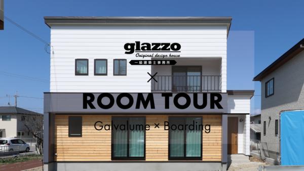 【ルームツアー】 ガルバリウム×板張りのお家 ガルバリウム外壁 板張り アイアン roomtour