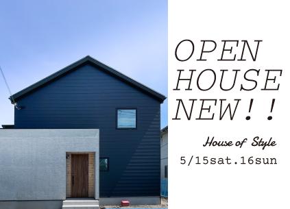 近江八幡市にて2日間限定!オープンハウス開催! デザイン×性能×コストのベストバランスを実現