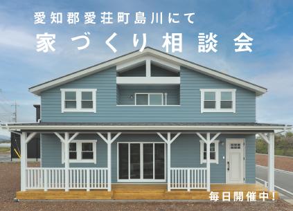 愛知郡愛荘町島川モデルハウスにて家づくり相談会開催中!