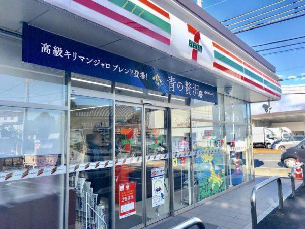セブンイレブン近江八幡鷹飼町店 徒歩約4分