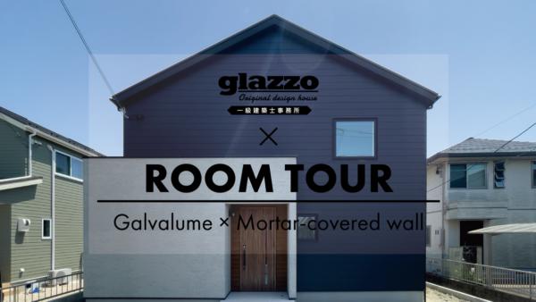 【ルームツアー】ガルバリウム×塗り壁のお家 塗り壁 ガルバリウム シンプルなお家