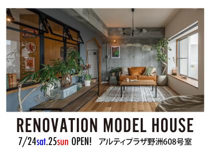 【マンションリノベーション】モデルハウス公開!