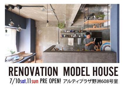 マンションリノベーションのモデルハウスオープン!