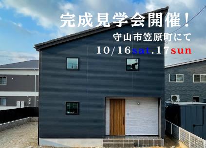 守山市にて完成見学会開催!