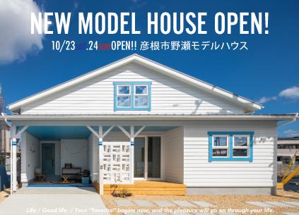 彦根市野瀬町にてモデルハウスオープン!